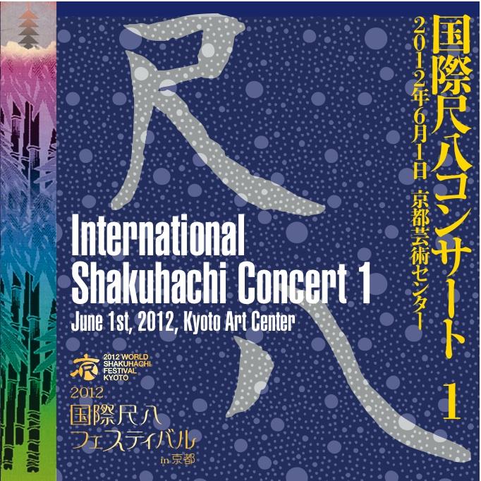 2012国際尺八フェスティバル in 京都 国際尺八コンサート1〜7[1533]