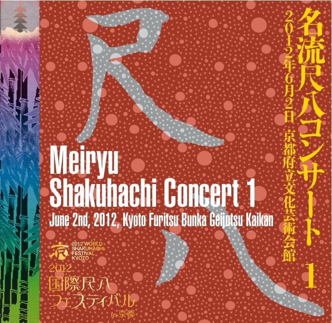 2012国際尺八フェスティバル in 京都 名流尺八コンサート[1534]