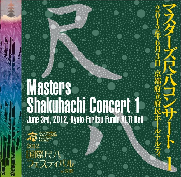 2012国際尺八フェスティバル in 京都 マスターズ尺八コンサート[1535]