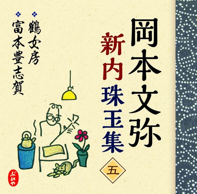 岡本文弥 新内珠玉集[五][1543-5]