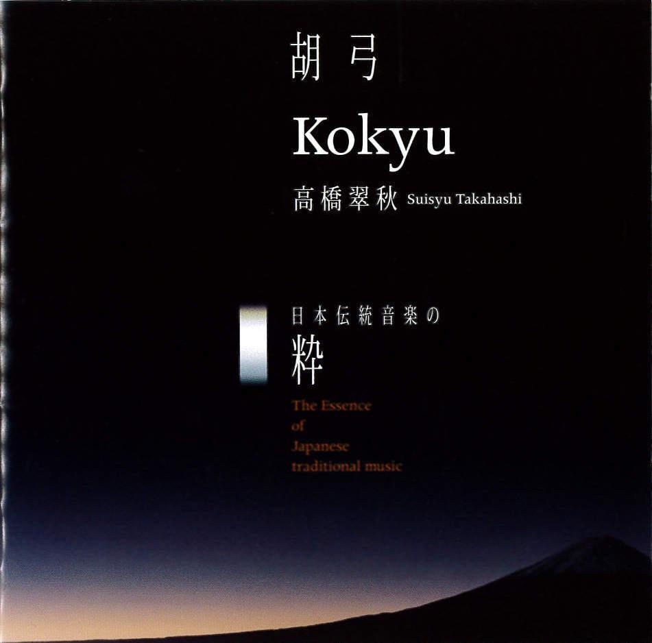 日本伝統音楽の粋 胡弓  高橋翠秋[1560]