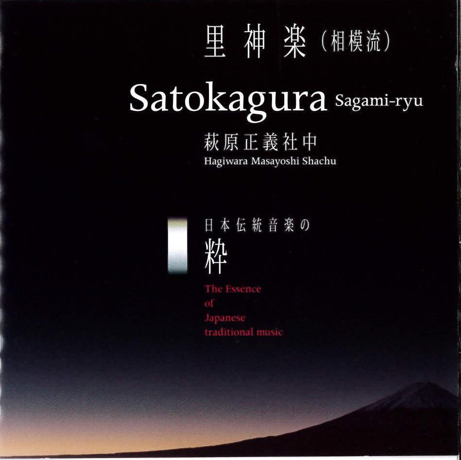 日本伝統音楽の粋 里神楽(相模流) 萩原正義社中[1562]