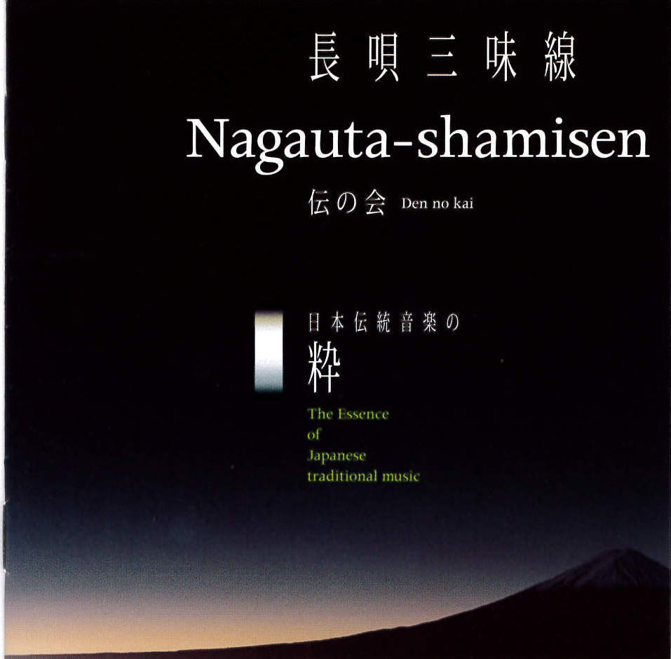 日本伝統音楽の粋 長唄三味線 伝の会[1564]