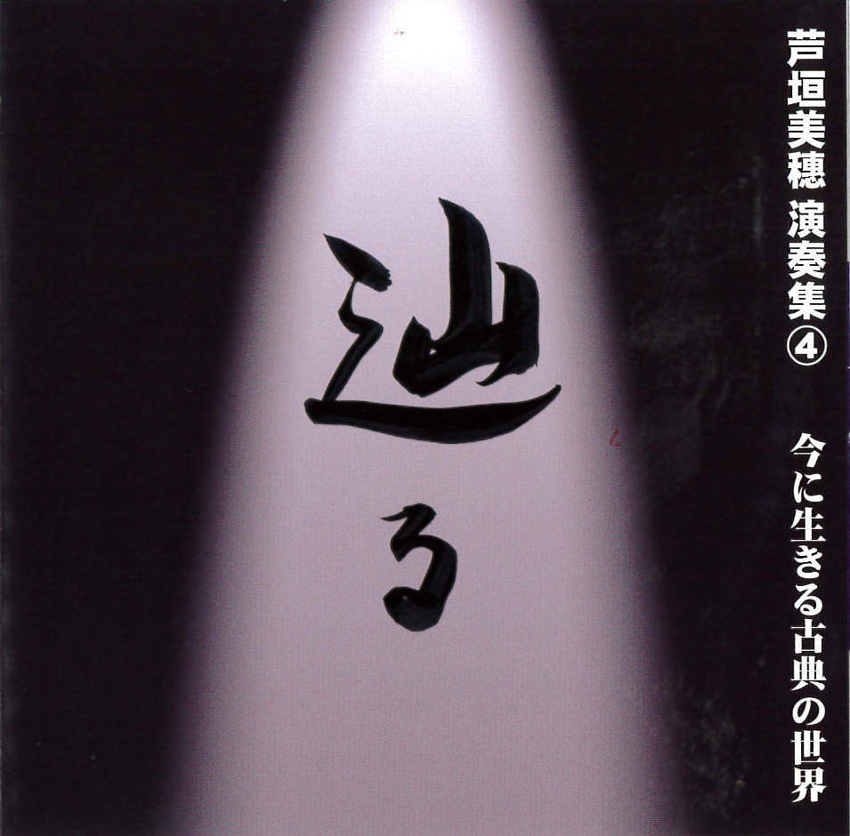 芦垣美穗 演奏集4 今に生きる古典の世界 辿る[1569]