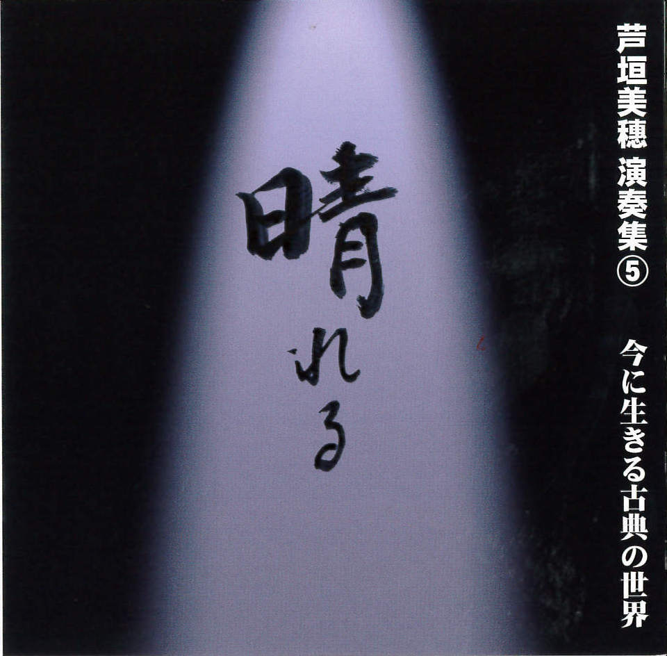 芦垣美穗 演奏集5 今に生きる古典の世界 晴れる[1570]