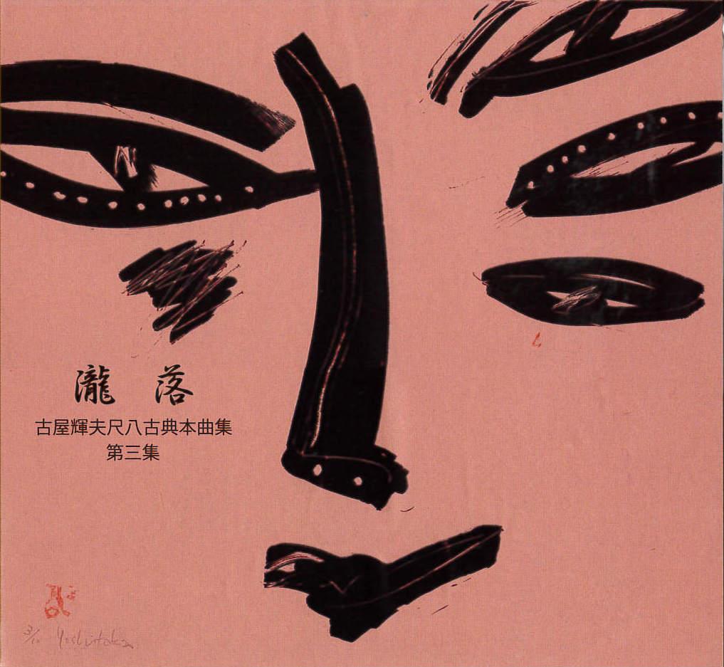 瀧落 古屋輝夫尺八古典本曲集 第三集[1571]