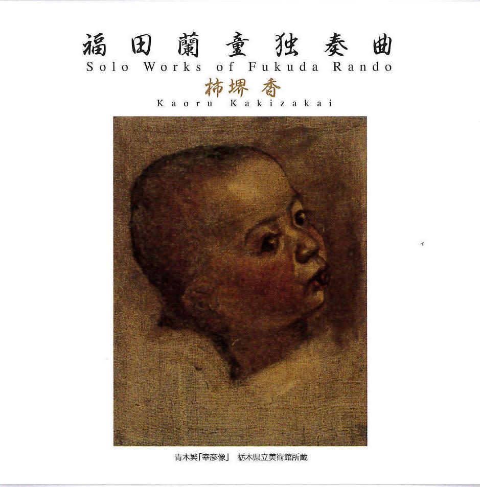 福田蘭童独奏曲/柿堺香[1576]