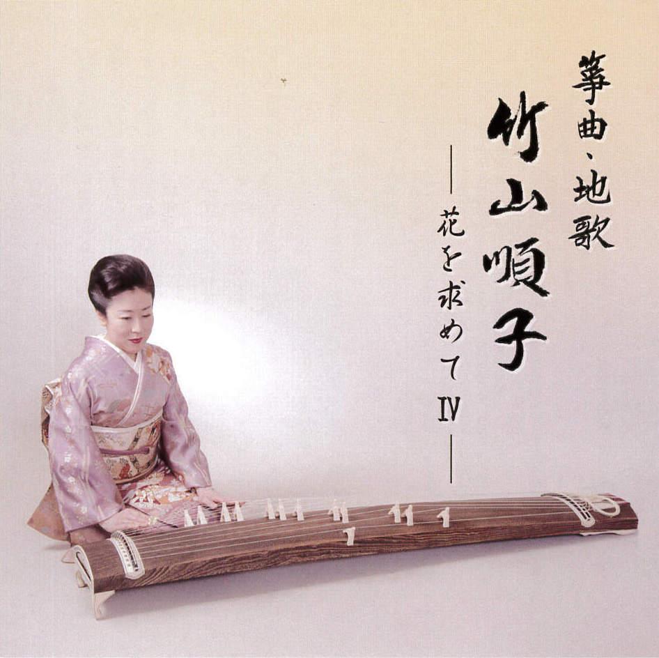 箏曲・地歌 竹山順子─花を求めてIV[1578]