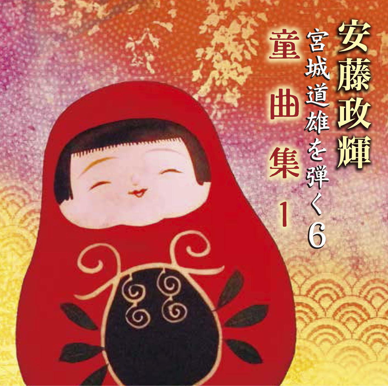安藤政輝 宮城道雄を弾く6 童曲集1[1580]