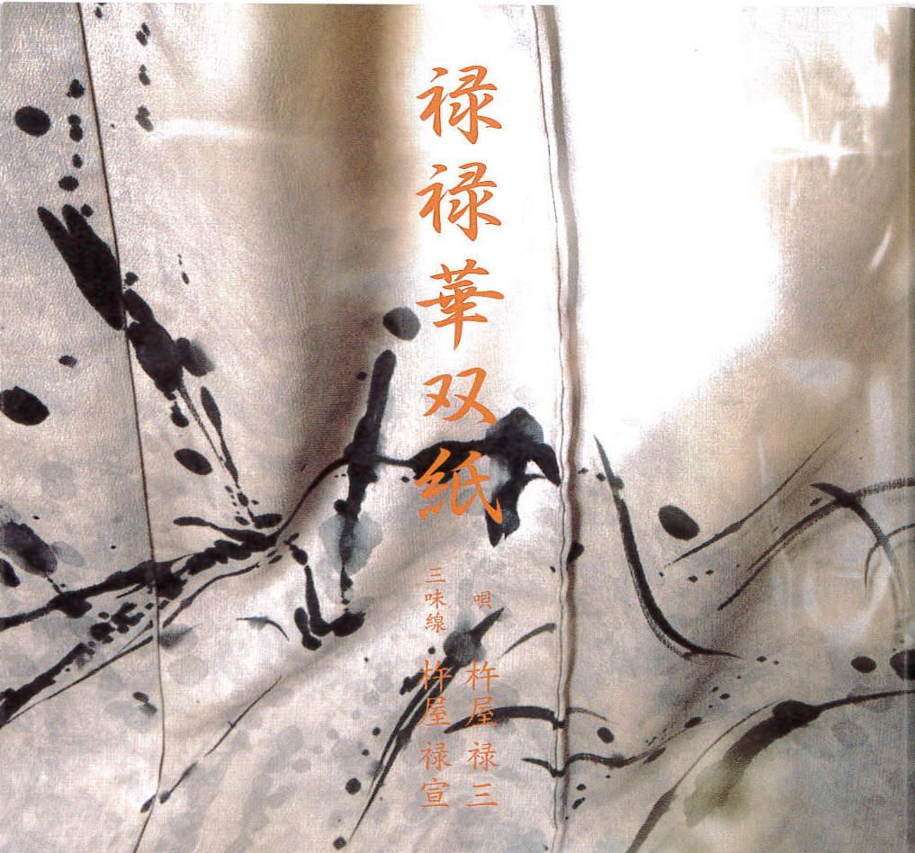 禄禄華双紙/杵屋禄三・禄宣[1582]