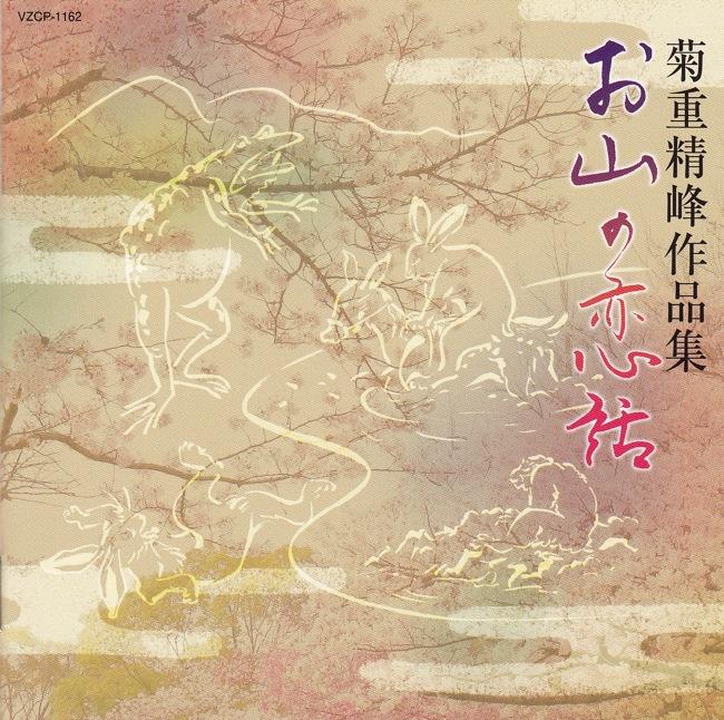 菊重精峰作品集 お山の恋話[2501]