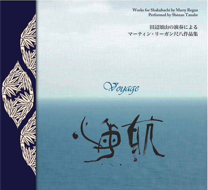 Voyage 田辺頌山の演奏によるマーティン・リーガン尺八作品集[2512]