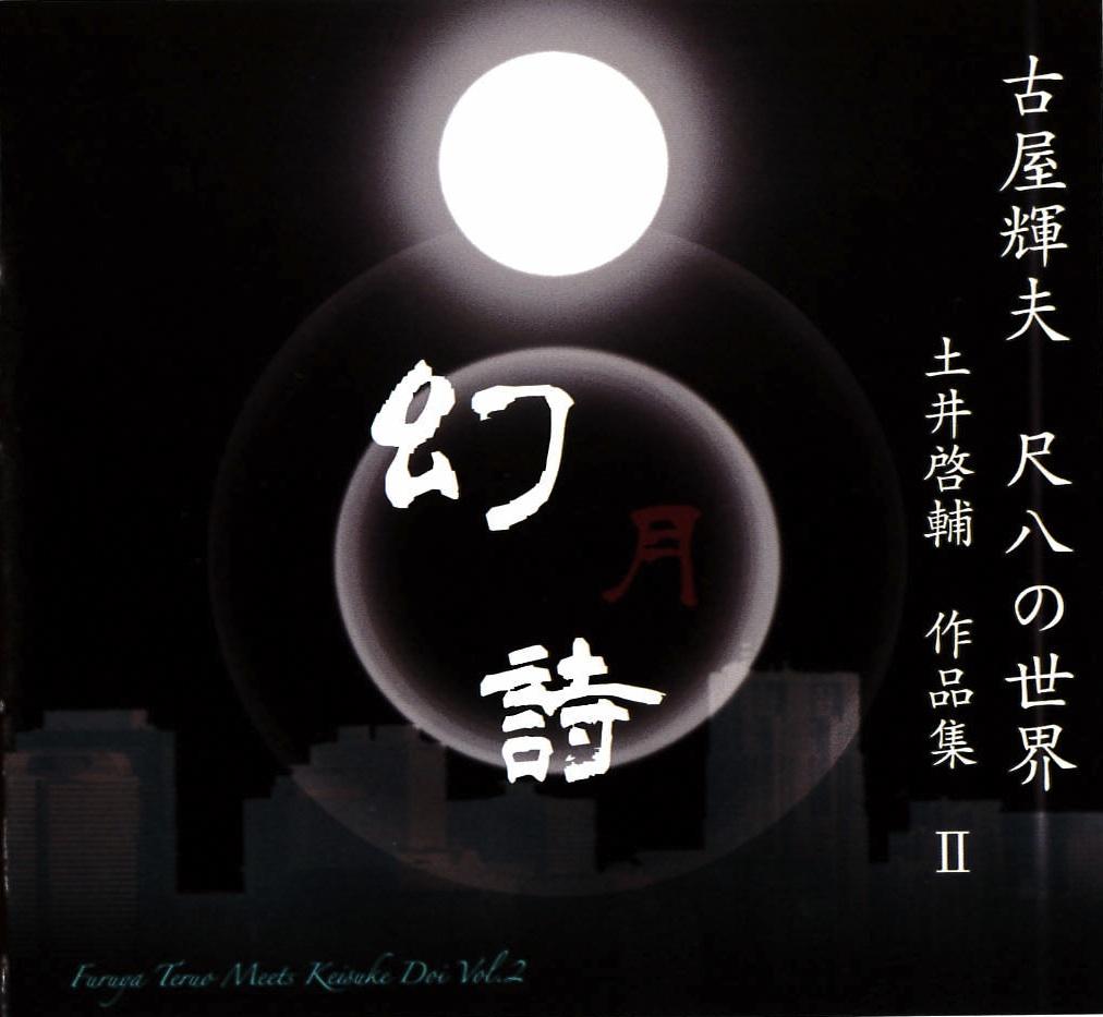 幻月詩 古屋輝夫 尺八の世界〜土井啓輔 作品集II[2583]