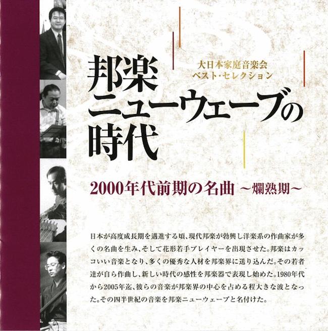 邦楽ニューウェーブの時代 No.4 爛熟期 2000年代前期の名曲[2588]