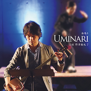 UMINARI 三絃 野澤徹也7[2592]