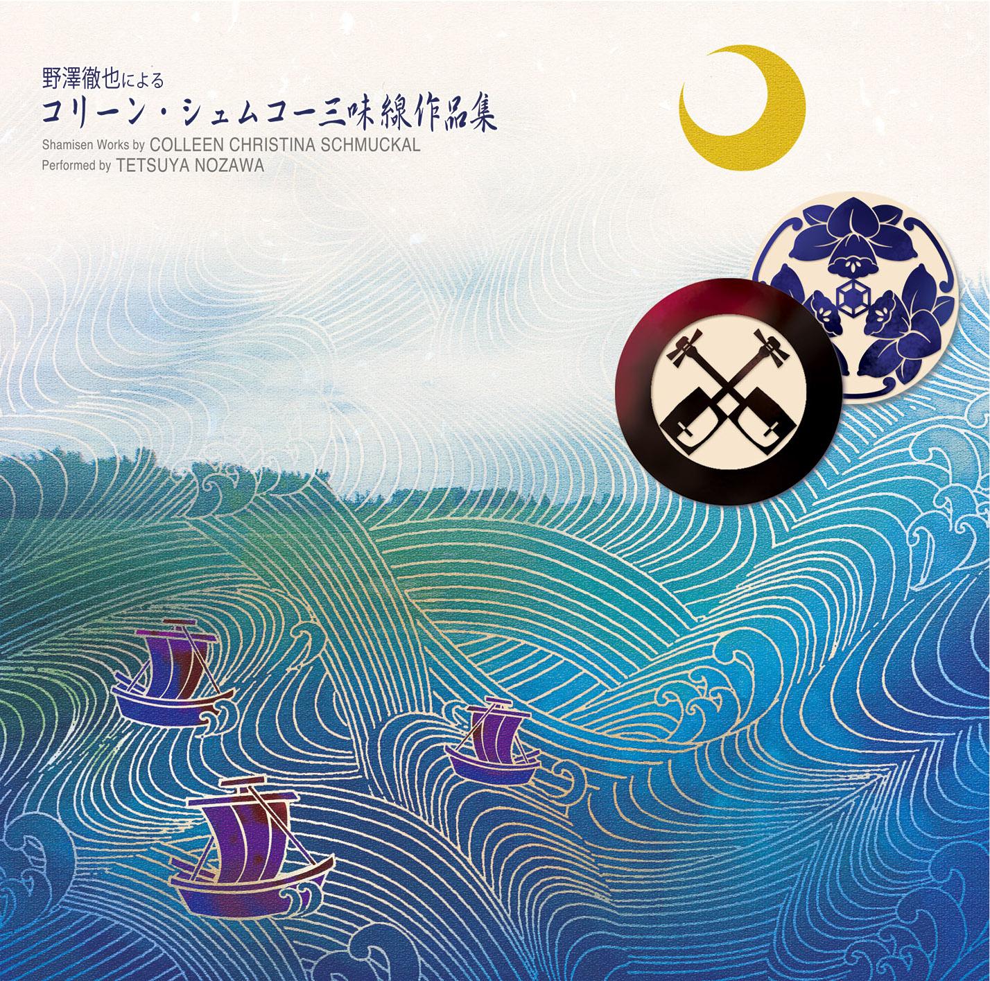 野澤徹也による コリーン・シュムコー 三味線作品集[2612]