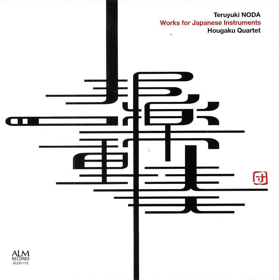 野田暉行 邦楽作品集/邦楽四重奏団[2613]