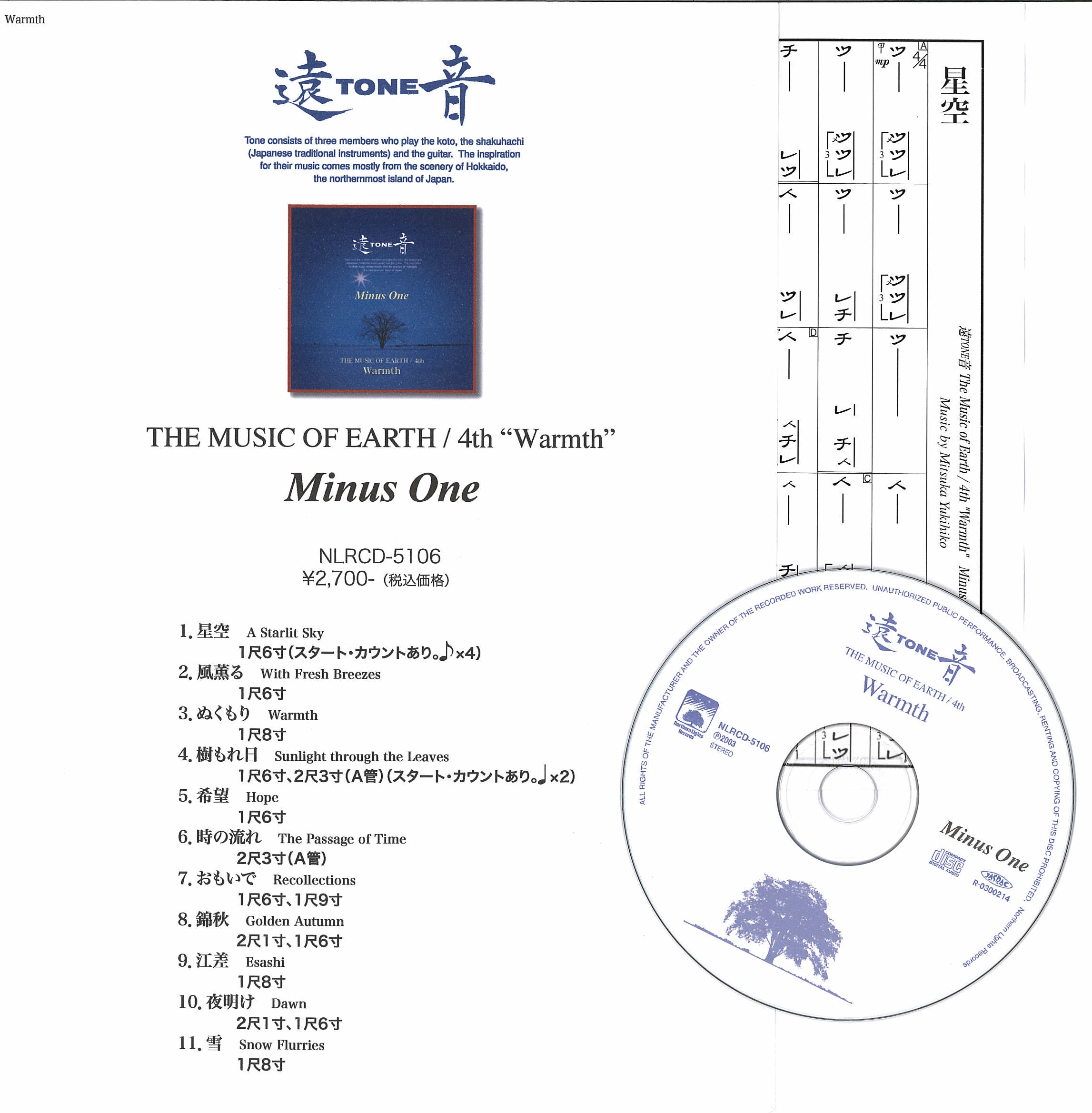 The Music of Earth IV マイナス・ワンCD[3428]