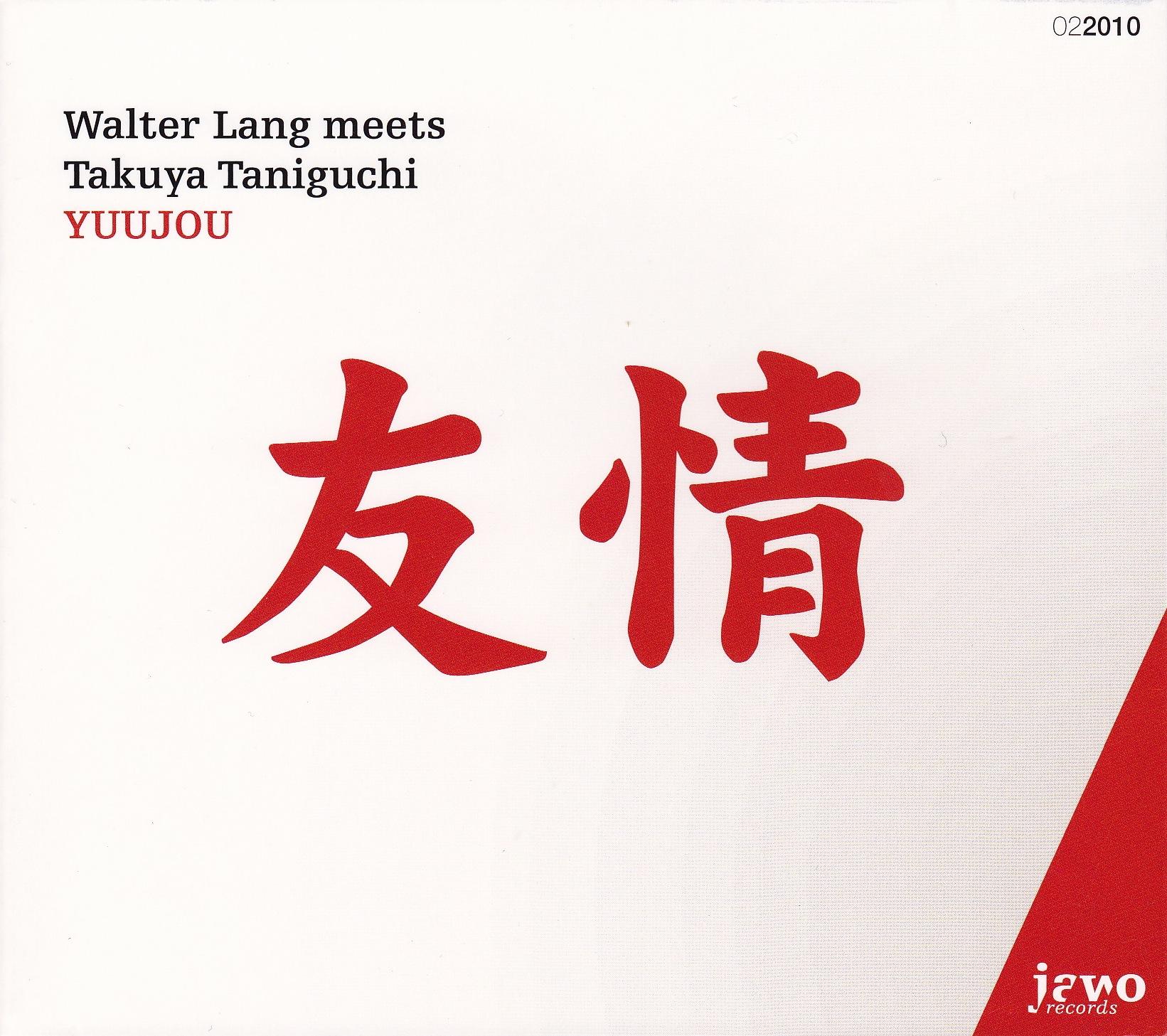 友情/谷口卓也・Walter Lang[3781]