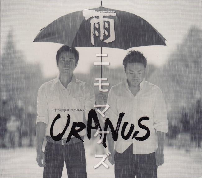 雨ニモマケズ/URANUS[3845]