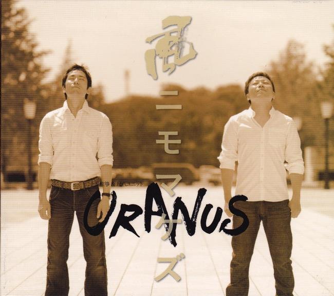風ニモマケズ/URANUS[3846]