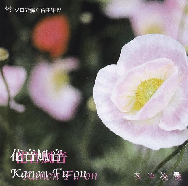 琴 ソロで弾く名曲集IV 花音風音/大平光美[3868]