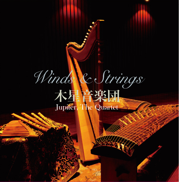 Winds&Strings/木星音楽団[3877]