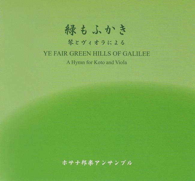 緑もふかき 琴とヴィオラによる/ホサナ邦楽アンサンブル[3884]
