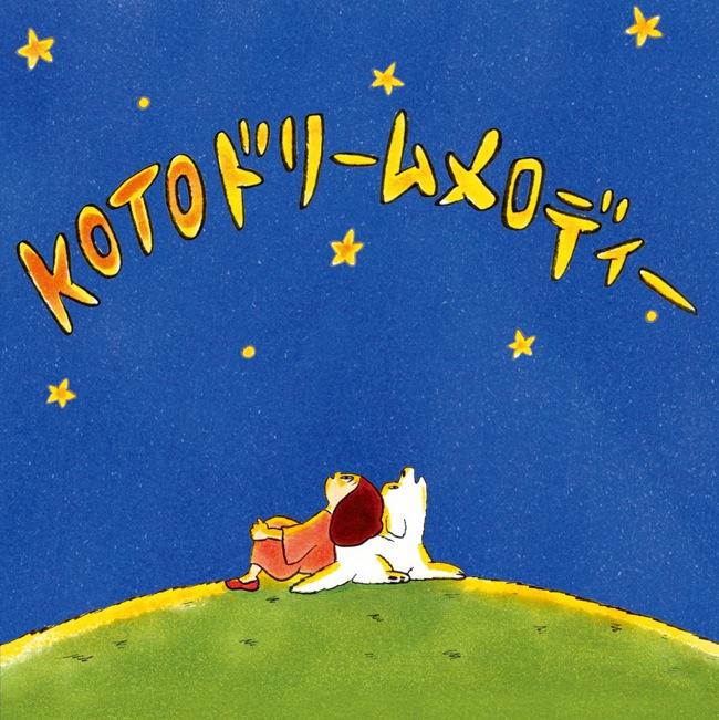 KOTOドリームメロディー/絹の会[3889]