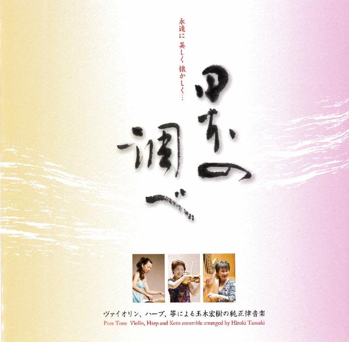 ヴァイオリン、ハープ、箏による玉木宏樹の純正律音楽 日本の調べ[3898]
