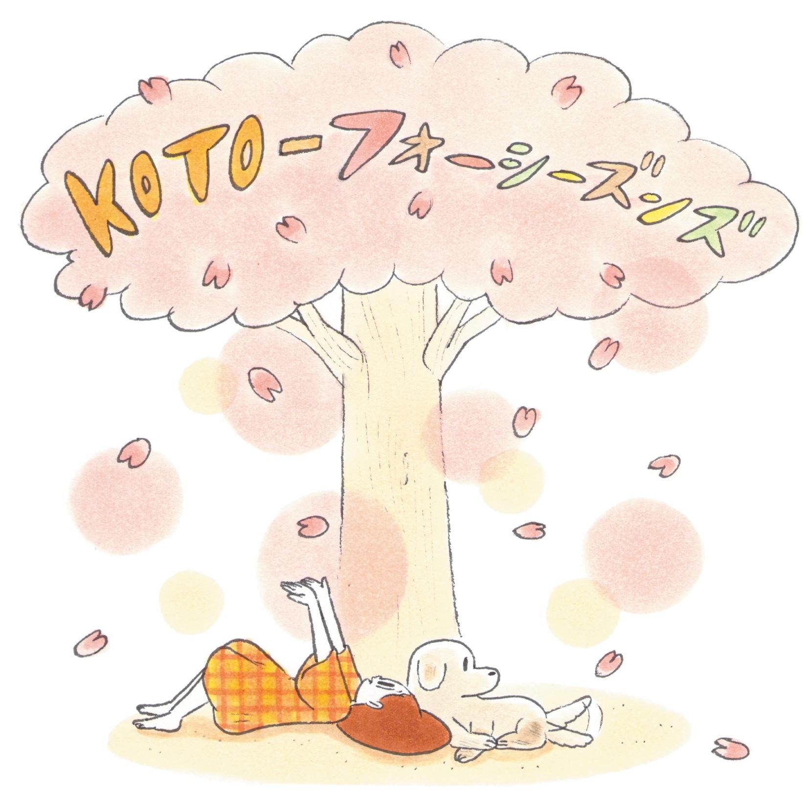 KOTO─フォーシーズンズ/絹の会[3921]