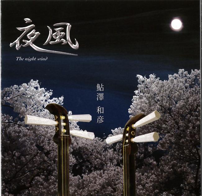 夜風/鮎澤和彦[3930]