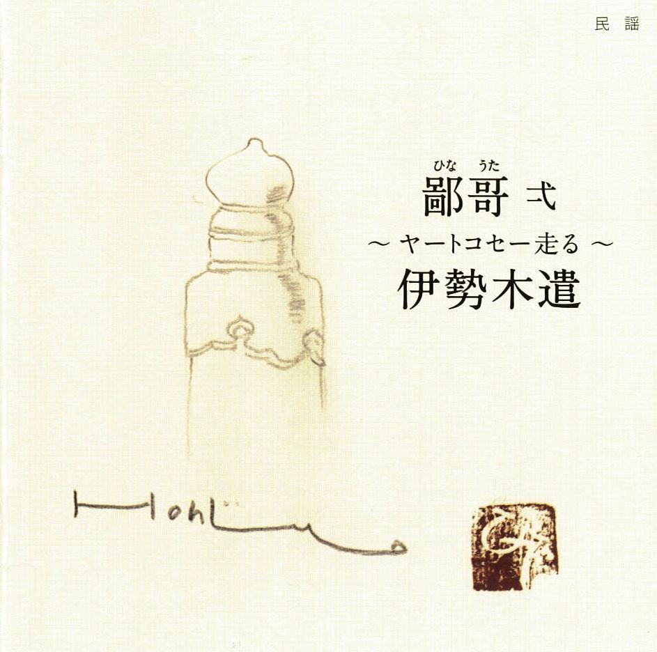 鄙哥 弌〜ヤートコセー走る〜伊勢木遣/本條秀太郎[3931]