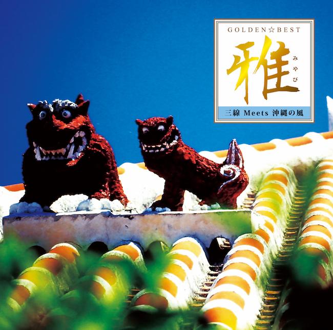 GOLDEN☆BEST 雅─みやび─ 三線 Meets 沖縄の風[3954]