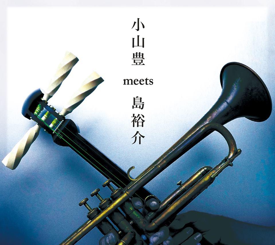 小山豊 meets 島裕介〜和ジャズ[3958]