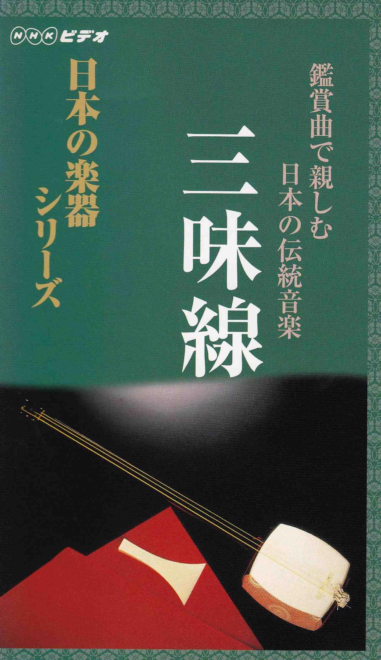 【セール品】ビデオ 日本の楽器シリーズ 三味線[4050]