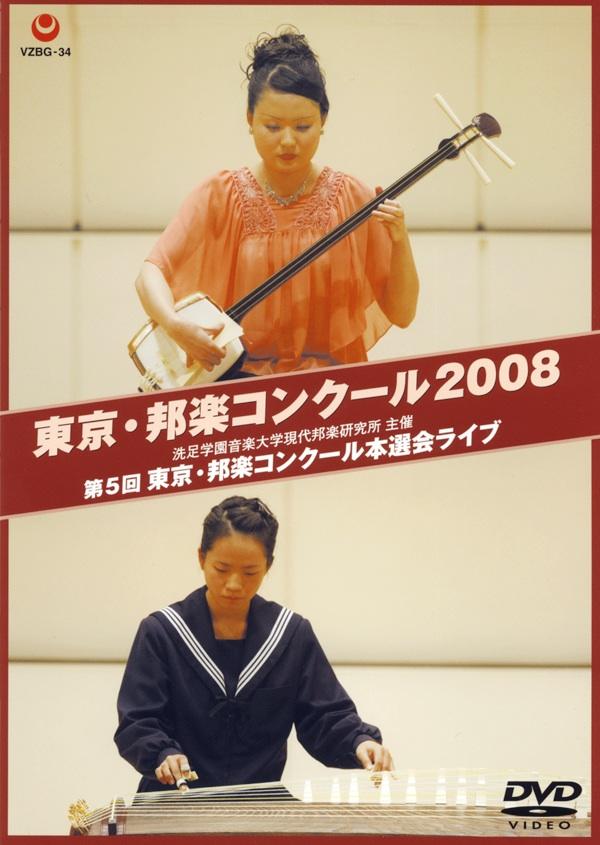 東京・邦楽コンクール2008[4096]