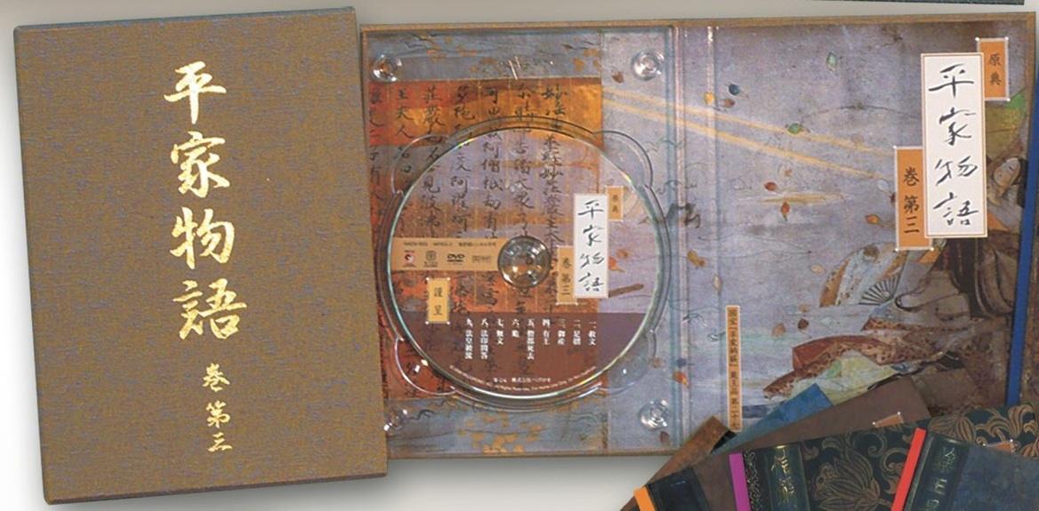 DVD 原典 平家物語 巻第九[4105-09]