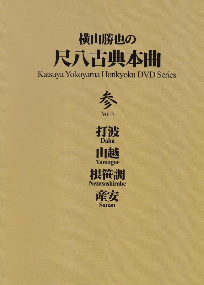 DVD 横山勝也の尺八古典本曲 参[4132]