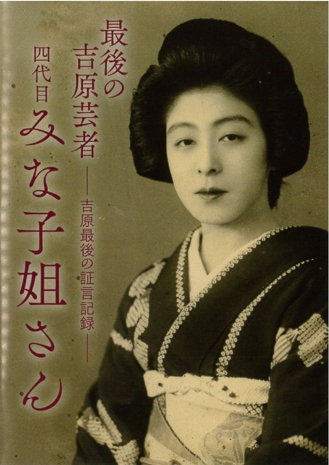 DVD 最後の吉原芸者 四代目 みな子姐さん[4142]