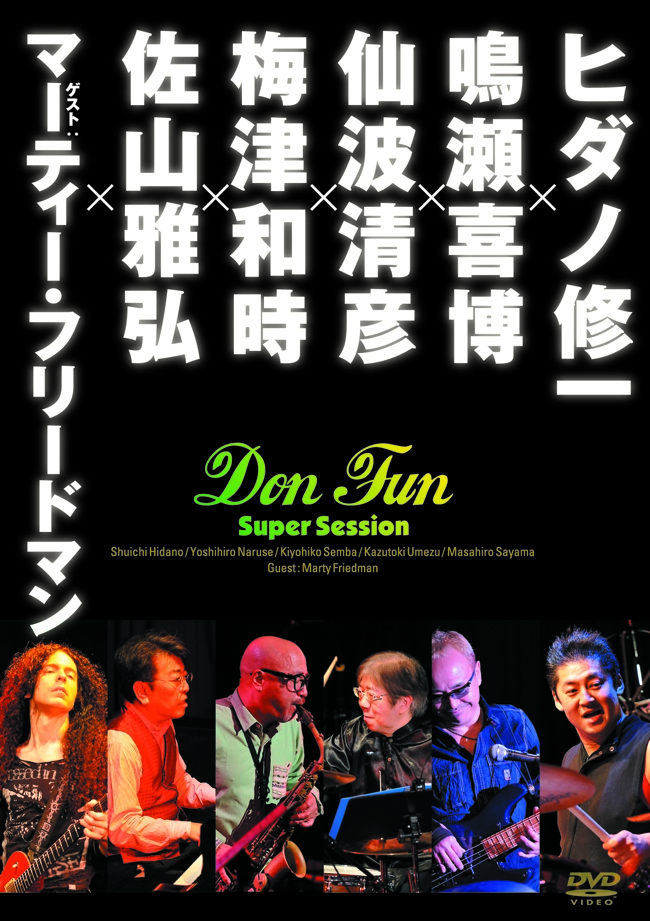 DVD Don Fun Super Session[4145]