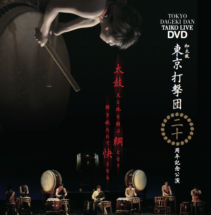 DVD 和太鼓 東京打撃団 二十周年記念公演[4155]