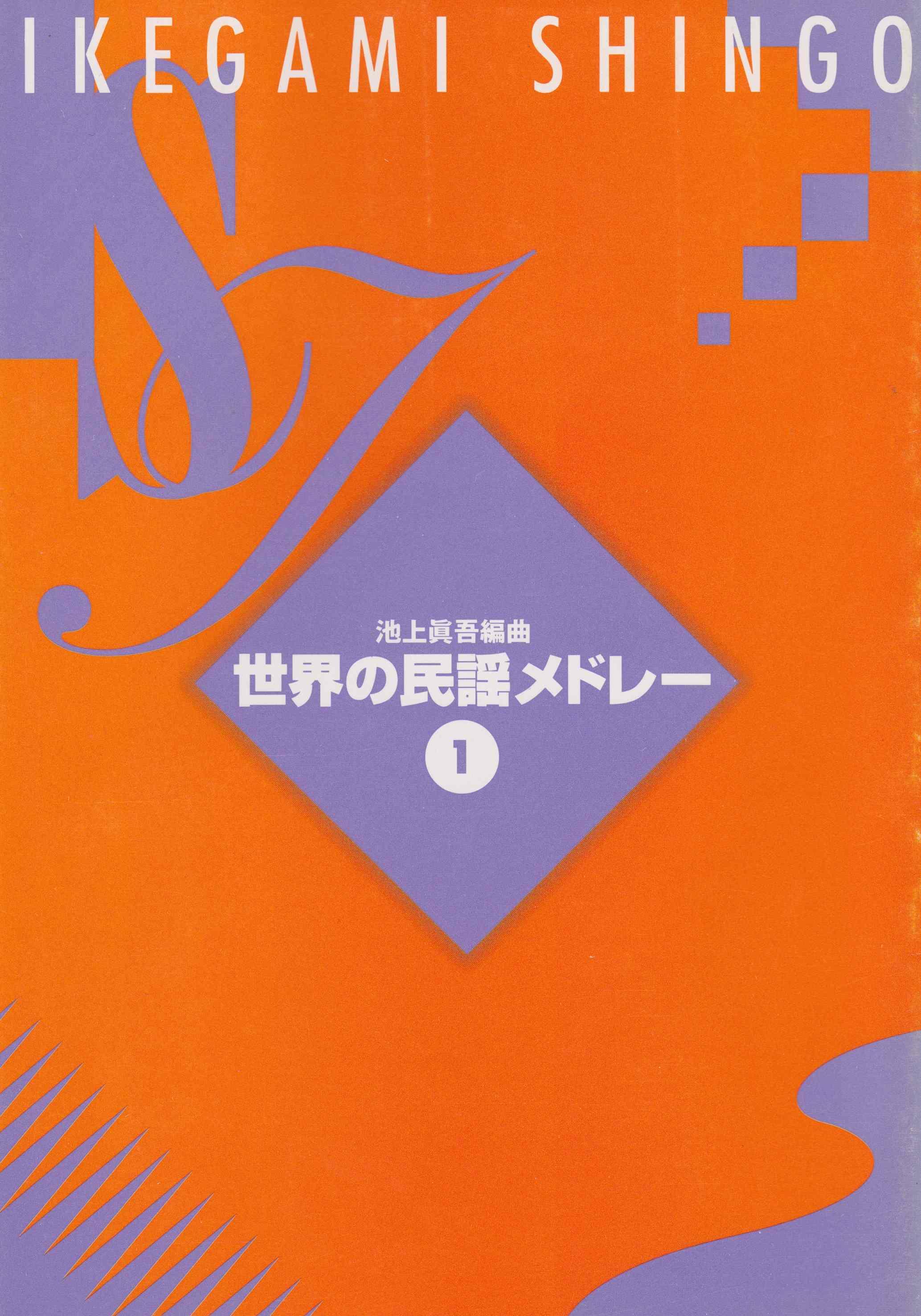 世界の民謡メドレー1(箏譜+CD)[5022-1]