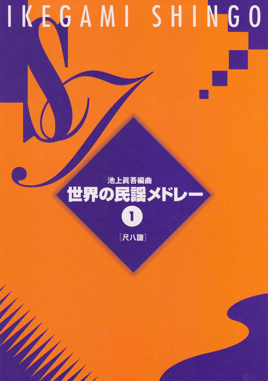 世界の民謡メドレー1(尺八譜)[5022-2]