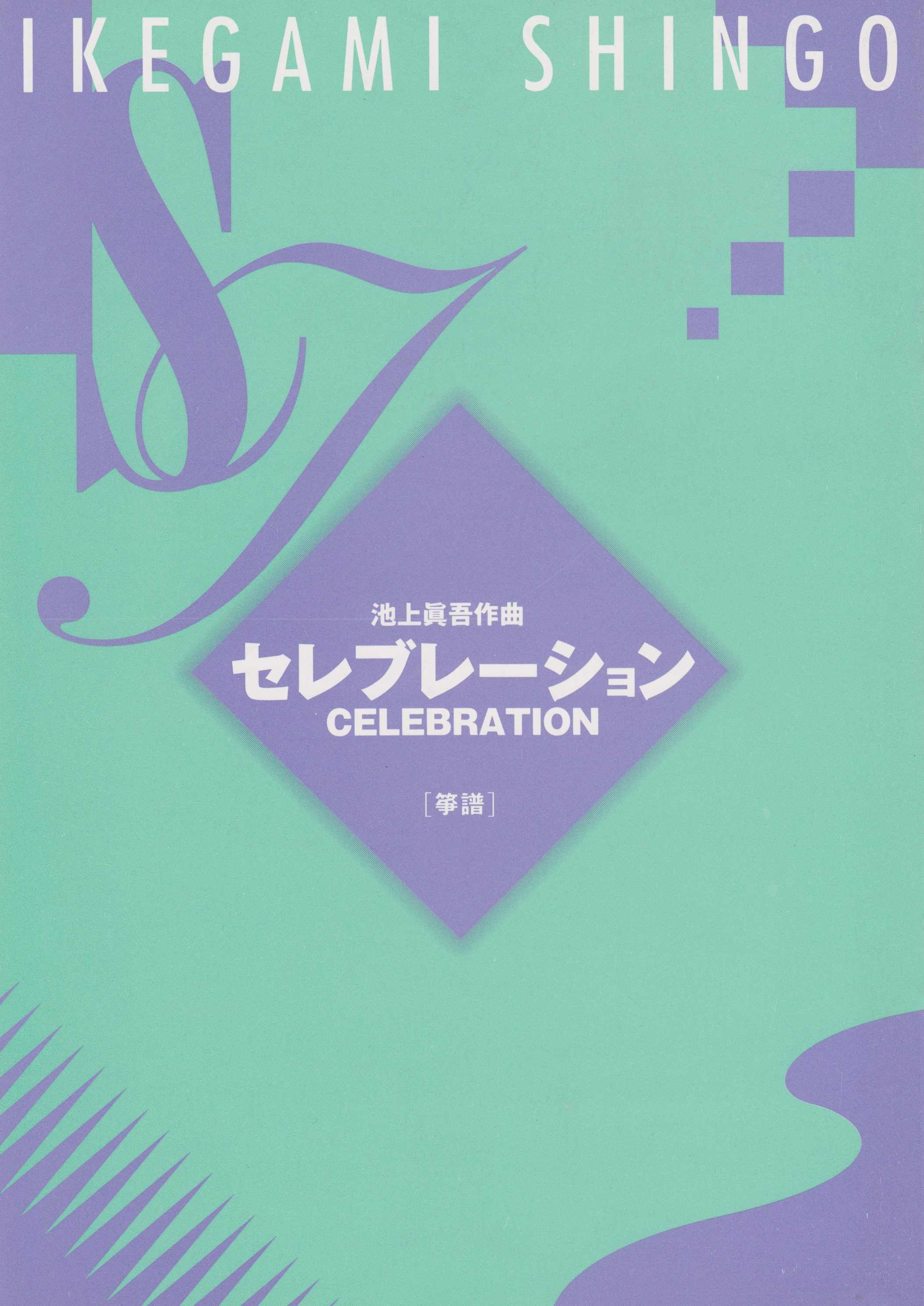 セレブレーション(箏譜)[5025-1]