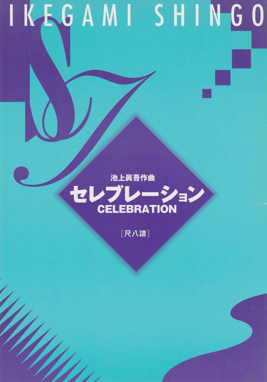 セレブレーション(尺八譜)[5025-2]