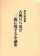 古典尺八及び三曲に関する小論集[5039]