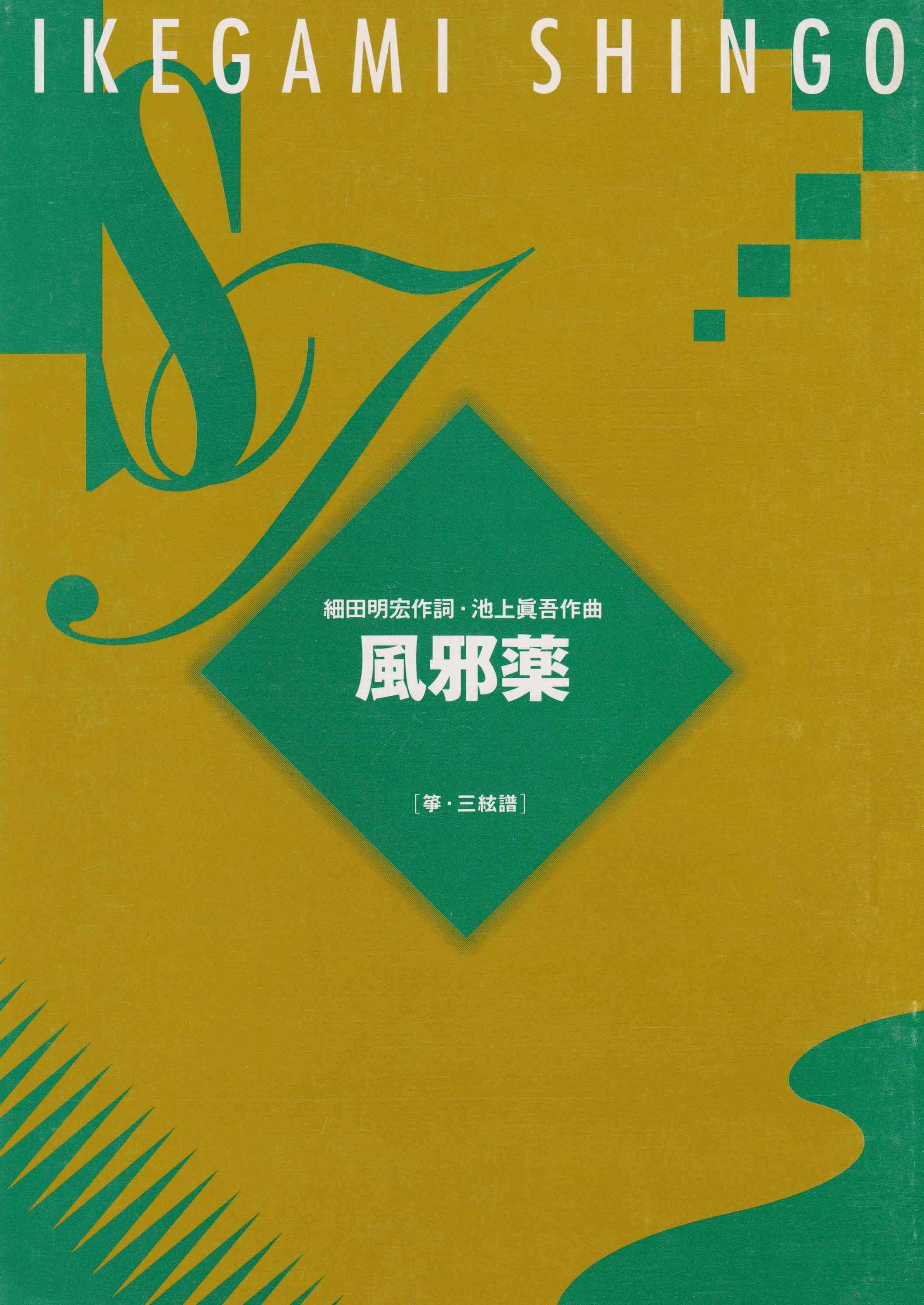 風邪薬(箏・三絃譜)[5040-1]
