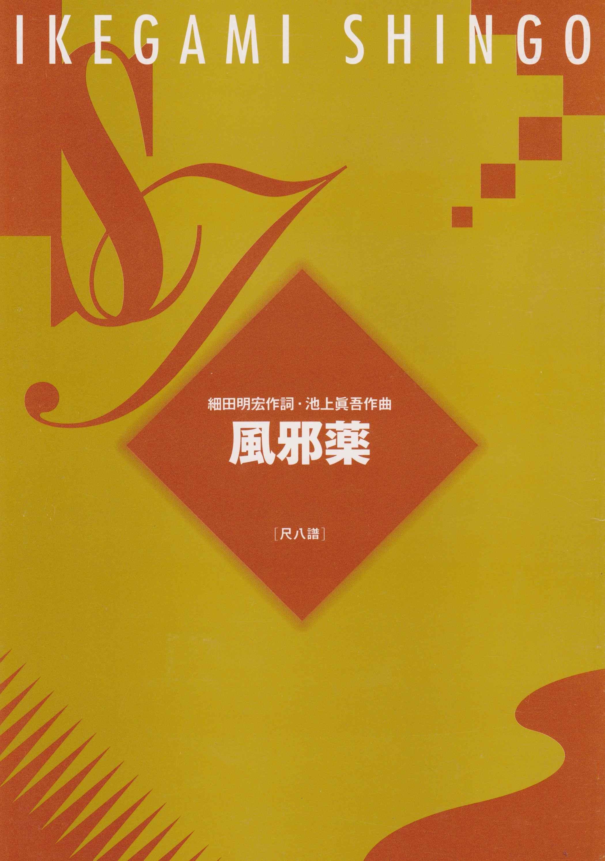 風邪薬(尺八譜)[5040-2]