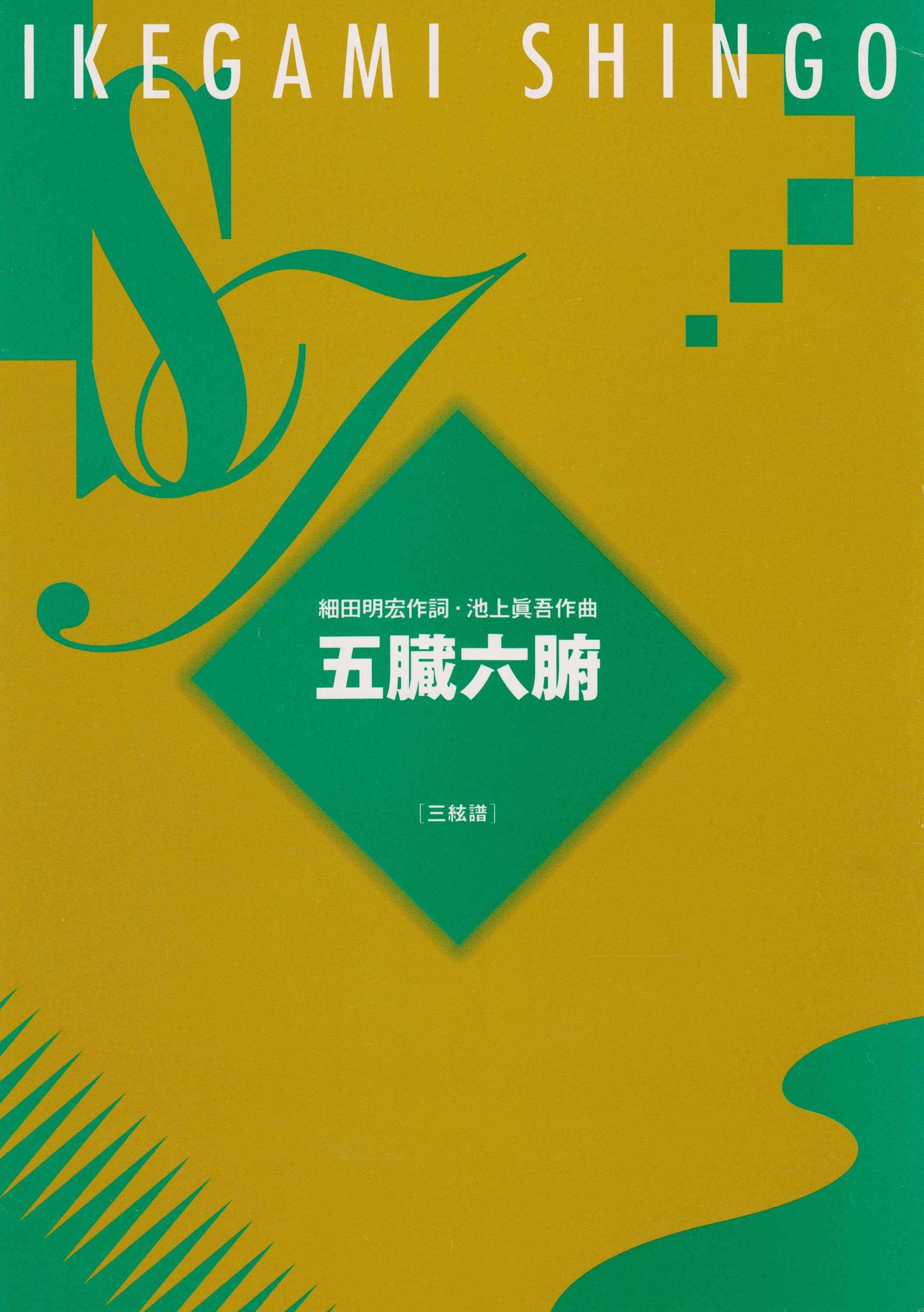 五臓六腑(三絃譜)[5046]